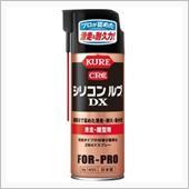 KURE / 呉工業 シリコンルブDX