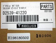 プリウスαトヨタモデリスタ / MODELLISTA Lapis Line エンドモールキットの単体画像