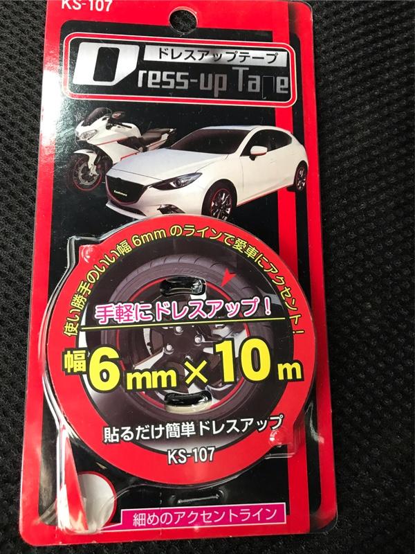 カシムラ KS-107 ドレスアップテープ