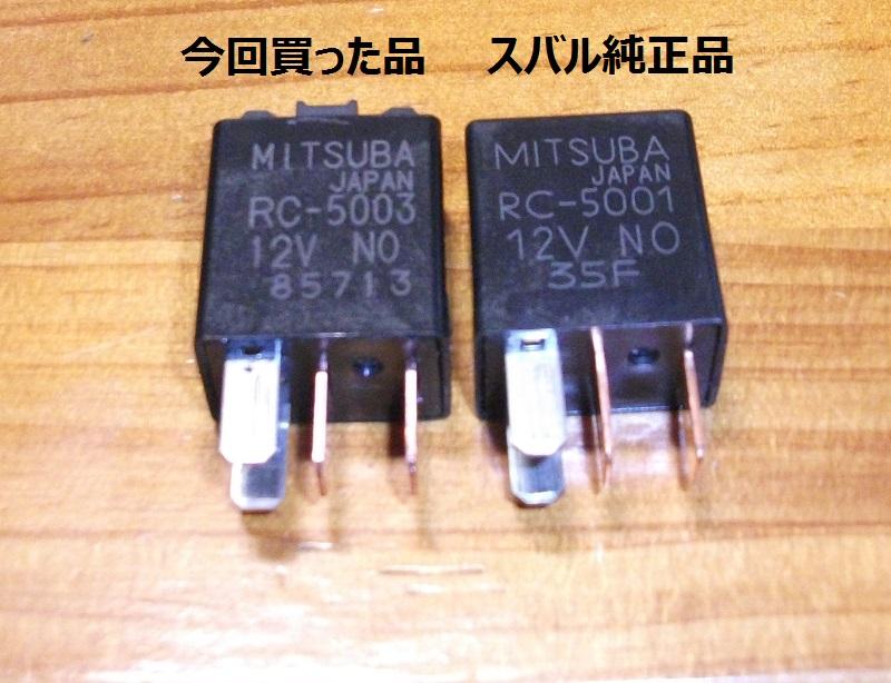 MITSUBA / ミツバサンコーワ リレー(RC-5003)