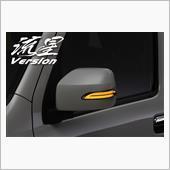 エル・シー  REIZ LEDウインカーミラー流星バージョン