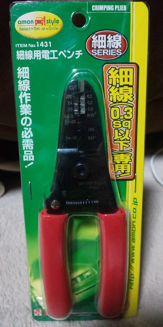 エーモン 細線用電工ペンチ / 1431