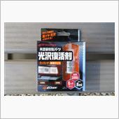 SOFT99 G'ZOX G'ZOX PROSPEC ナノハード(未塗装樹脂パーツ光沢復活剤)