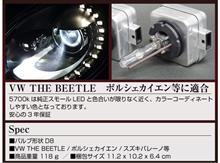 バレーノSUZUKI HIDヘッドD8タイプの全体画像
