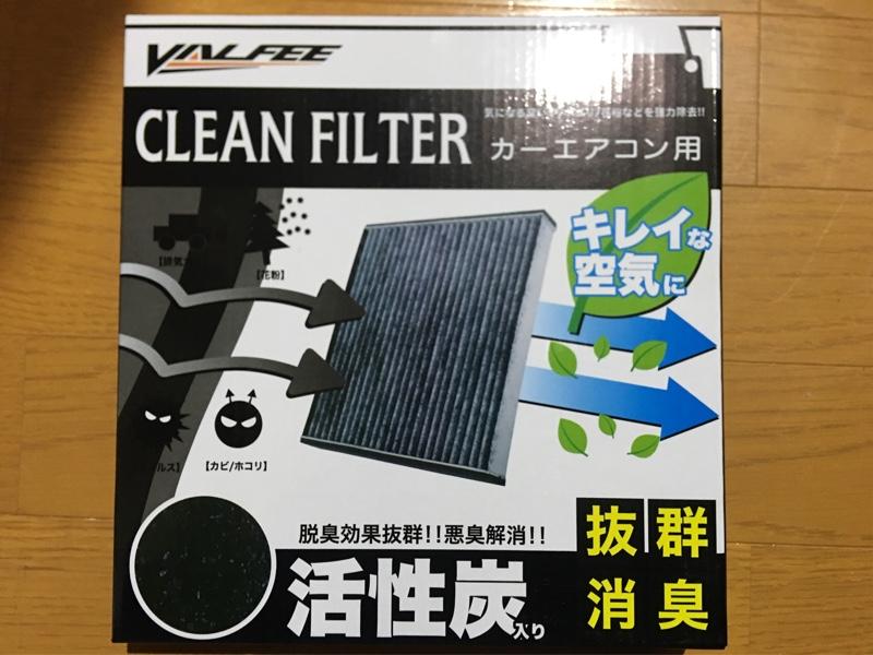 VALFEE エアコンフィルター