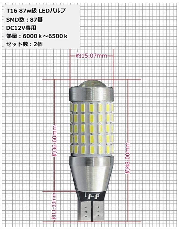 Amazon 87W級 爆光 T10/T16 LED バルブ 87連