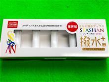 スーパースポーツコレクション 【SPASHAN】スパシャン撥水プラス