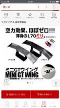 ラクティスオリジナルメーカー ミニGTウイングの単体画像
