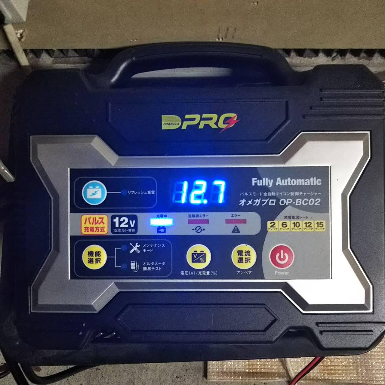 OMEGA PRO 全自動パルスモードバッテリーチャージャー