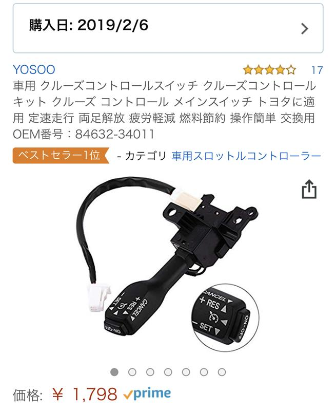 Yosoo トヨタ クルーズコントロールスイッチ