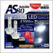 AutoSite AS80 LEDヘッドライト