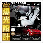 シェアスタイル プリウス 5#系 LEDルームランプ ムーンルーフなし車 グレード・タイプ別車種専用
