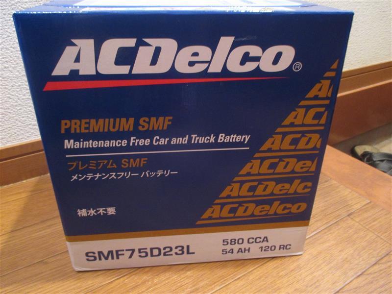 AC Delco S75D23L