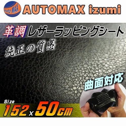 AUTOMAX izumi 革調レザーラッピングシート