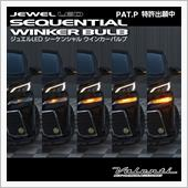 Valenti JEWEL LED シーケンシャルウインカーバルブ