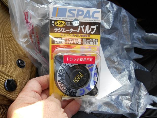 PIAA SPAC ラジエーターバルブ(ボタン付きタイプ)