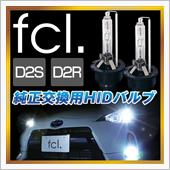 fcl. 【fcl.Monobee】 35W 純正交換用HIDバルブ D2R D2S