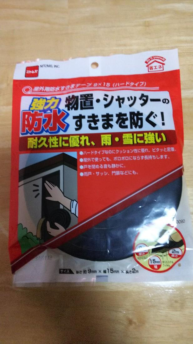株式会社ニトムズ 屋外用防水すきまテープ