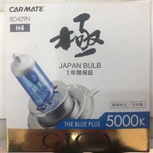 ディアスワゴンCAR MATE / カーメイト GIGA THE BLUE PLUS 5000k/BD429N H4の全体画像