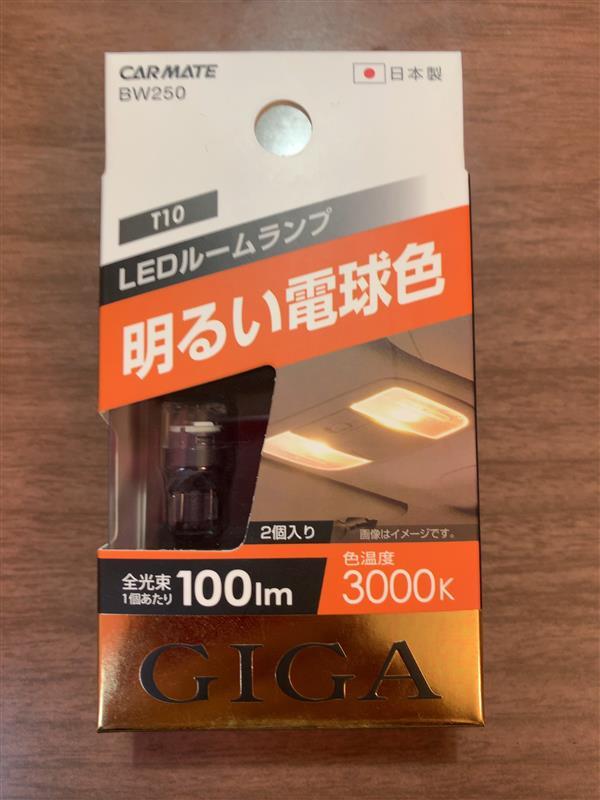 CAR MATE / カーメイト GIGA LEDルームランプ 明るい電球色 3000K T10 / BW250