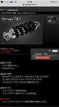 ドラッグスター400ガレージT&F 2in1クラシックマフラータイプ5の全体画像