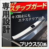 シェアスタイル プリウス 50系 後期 リアステップガード キズ防止 専用設計
