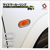 シェアスタイル ジムニー ジムニーシエラ 取付可能 サイドマーカーリング ガーニッシュ サイドウィンカー