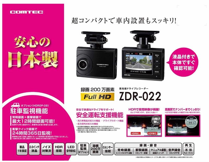 COMTEC ZDR-022