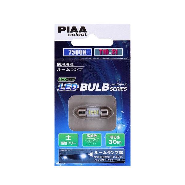 PIAA ECO-Line LEDルームランプ ホワイト T10×31 / H-581