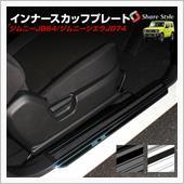 シェアスタイル ジムニー ジムニーシエラ JB64 JB74 インナースカッフプレート キズ防止 汚れ防止
