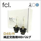 fcl. 【fcl.Monobee】 35W 純正交換用HIDバルブ D4R D4S