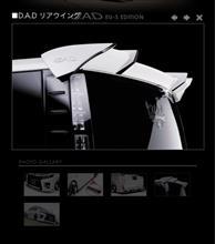エスクァイアD.A.D / GARSON  D.A.D リアウィングの単体画像