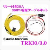 audio-technica TRK10/3.0 30Aリレーキット