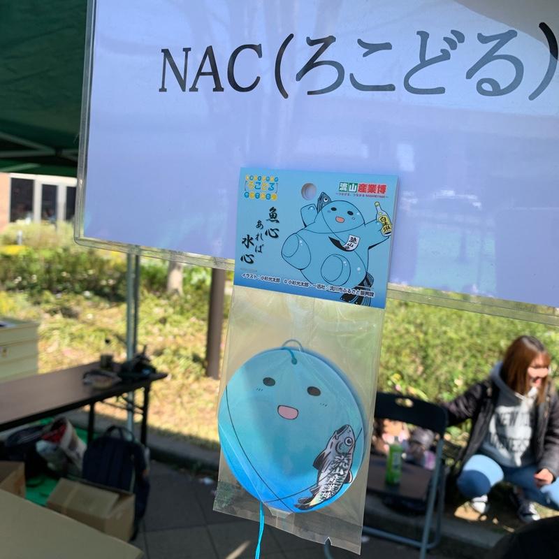 第16回 流山産業博 NAC(流山アニメコンテンツツーリズム)魚心くんエアフレッシュナー(1)