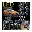 AXIS-PARTS LEDルームランプ / ルームランプキット