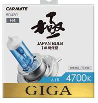 CAR MATE / カーメイト GIGA エアー 4700K H4 / BD430