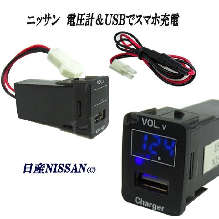 オートモービルパーツ 日産 スイッチホールBタイプ USB + 電圧計  ブルーLED