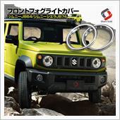 シェアスタイル ジムニー ジムニーシエラ JB64 JB74 フロント フォグライト カバー