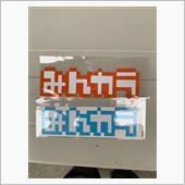 みんカラ 「みんカラ」ステッカー 【大】 (オレンジ)