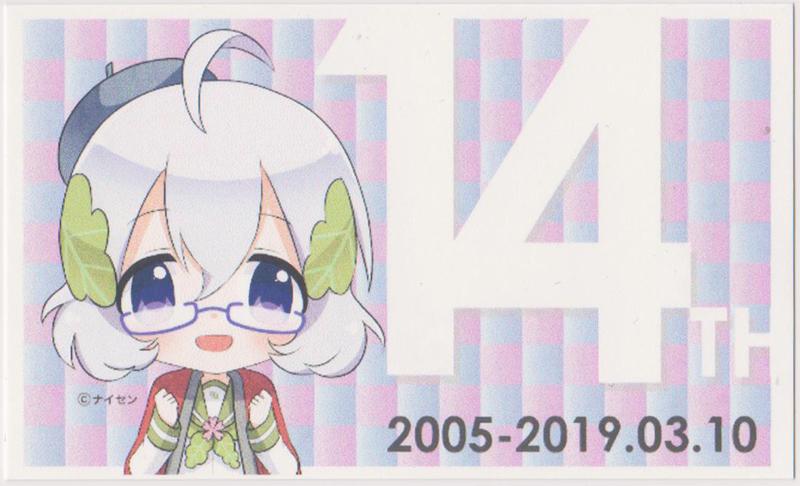ビックカメラ 柏たん 名刺(14th 誕生日)