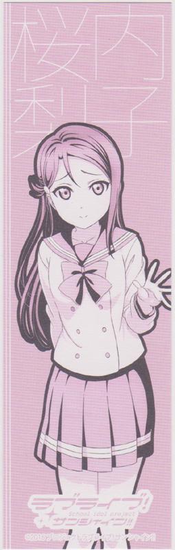 マルサン書店 ラブライブ!サンシャイン!! 栞(桜内梨子)