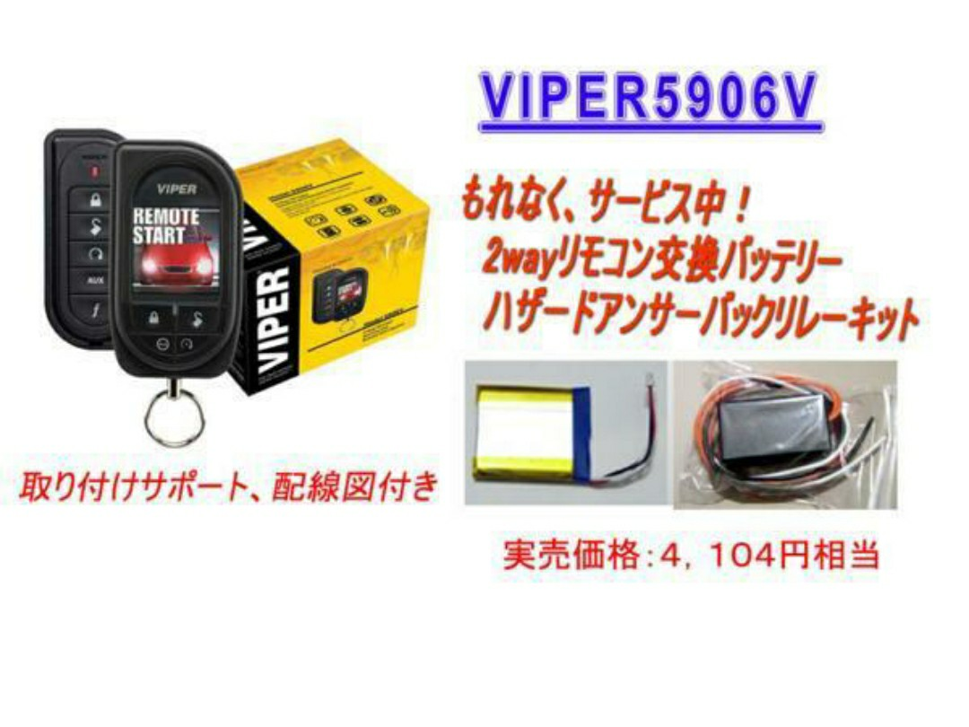 Viper 5906v Alarm Remote Starter This Is The Viper 5906