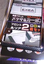 星光産業 フレームセット カーボン EX-190