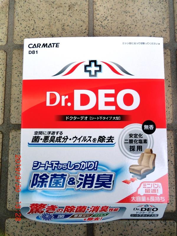 CAR MATE / カーメイト Dr.DEO ドクターデオ シート下タイプ 大型 無香 / D81