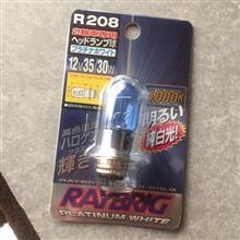 アドレス110RAYBRIG / スタンレー電気 ヘッドランプ球 R208の全体画像