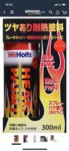 Holts / 武蔵ホルト ヒートペイント