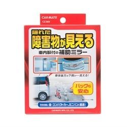 CAR MATE / カーメイト 補助ミラー 後方確認用 / CZ385