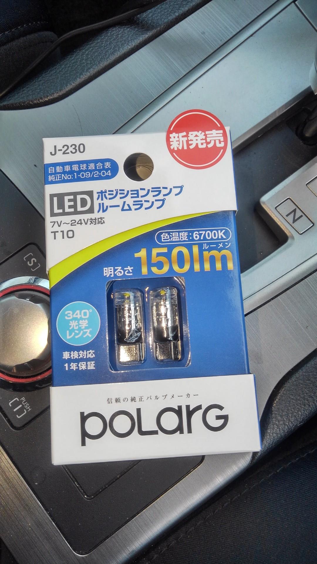 POLARG / 日星工業 LED ポジションランプ ルームランプ 6700k 150lm