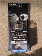 EXEA EX-201 ローレットワイパーキャップ