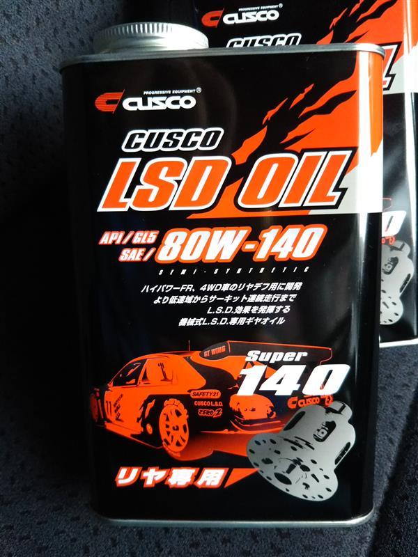 CUSCO LSD OIL 80W-140